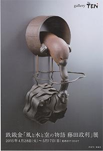 鉄鍛金「風と水と空の物語 藤田政利」展
