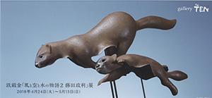 鍛金展「風と空と水の物語2 藤田政利」展