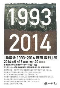 「鉄鍛金 1993-2014 藤田政利」展