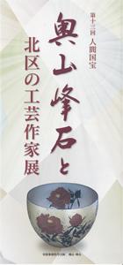 奥山峰石と北区の工芸作家展