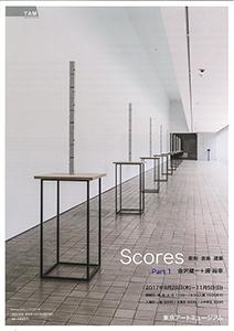 Scores 彫刻 音楽 建築