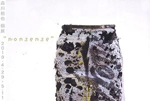 森川裕也個展「nonsense」