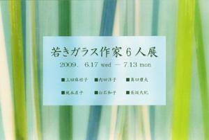 若きガラス作家6人展