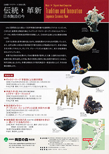 公募展「マイヤー×信楽大賞」伝統と革新 日本陶芸の今