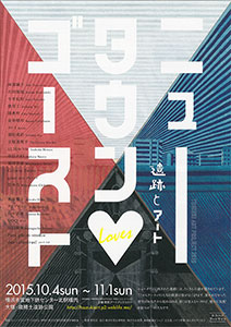 都筑アートプロジェクト2015ニュータウン♡ゴースト ~遺跡とアート~