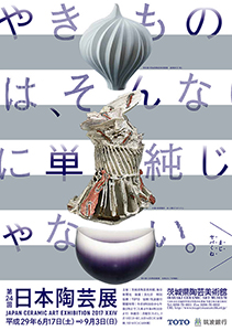 第24回 日本陶芸展