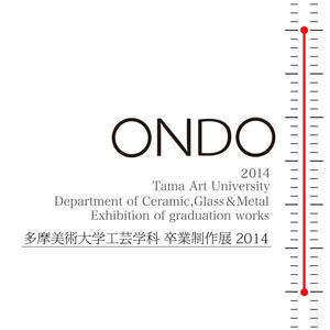 多摩美術大学工芸学科 卒業制作展 ONDO 2014
