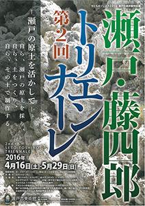 第2回 瀬戸・藤四郎トリエンナーレ—瀬戸の原土を活かして—