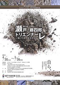 第3回瀬戸・藤四郎トリエンナーレ