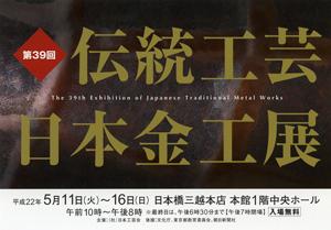 第39回伝統工芸日本工芸展