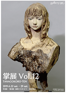 掌展Vol.12  TANAGOKORO-TEN