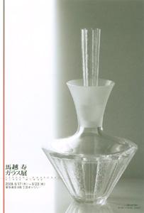 馬越寿 ガラス展 2009