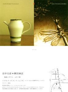 陶器とガラス ふたり展