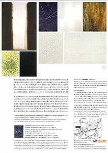 単色のリズム 韓国の抽象画