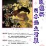 受賞のおしらせ「第23回臥龍桜日本画大賞展」