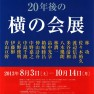日本画の現在 20年後の「横の会」展
