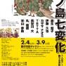 江ノ島七変化ー7人のアーティストが奏でる浮世絵物語