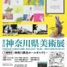 第50回 神奈川県美術展