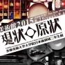 現状○原状 -2015多摩美術大学大学院日本画領域二年生展-