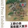 受賞のお知らせ「第34回上野の森美術館大賞展」