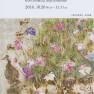 清水 航 日本画展 −NEO 花鳥風月–