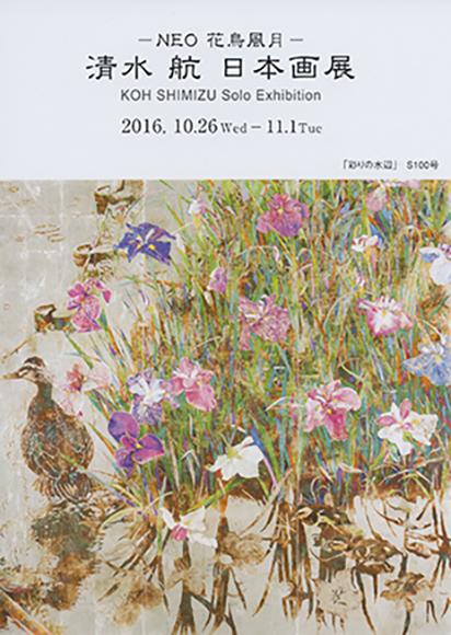 清水 航 日本画展 −NEO 花鳥風月−