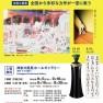 第54回神奈川県美術展