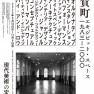 佐賀町エキジビット・スペース 1983–2000 -現代美術の定点観測-