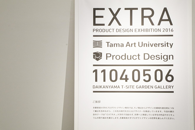 Product Design Exhibition 2016 「EXTRA」DAY 2