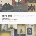 室越健美 退職記念展  2EPOCHS TAKEMI MUROKOSHI 2017の画像