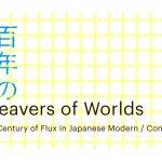 百年の編み手たち -流動する日本の近現代美術-の画像