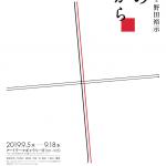 多摩美術大学退職記念 野田裕示 「外のちから展」の画像