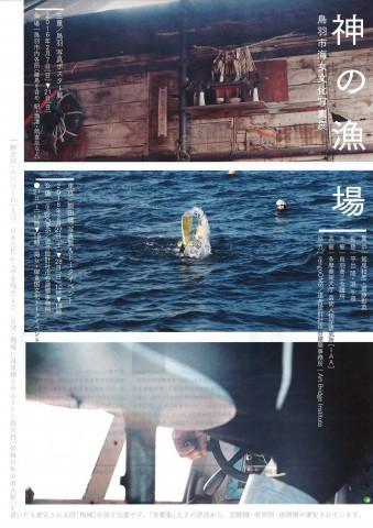 kaminoryoba1-339x480