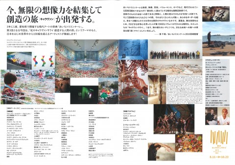 aichi_torien2016_1