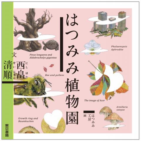 hatsumimi_book_2016