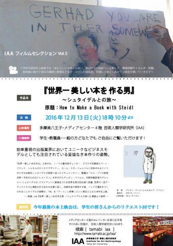 IAAフィルムセレクション_vol5_2016