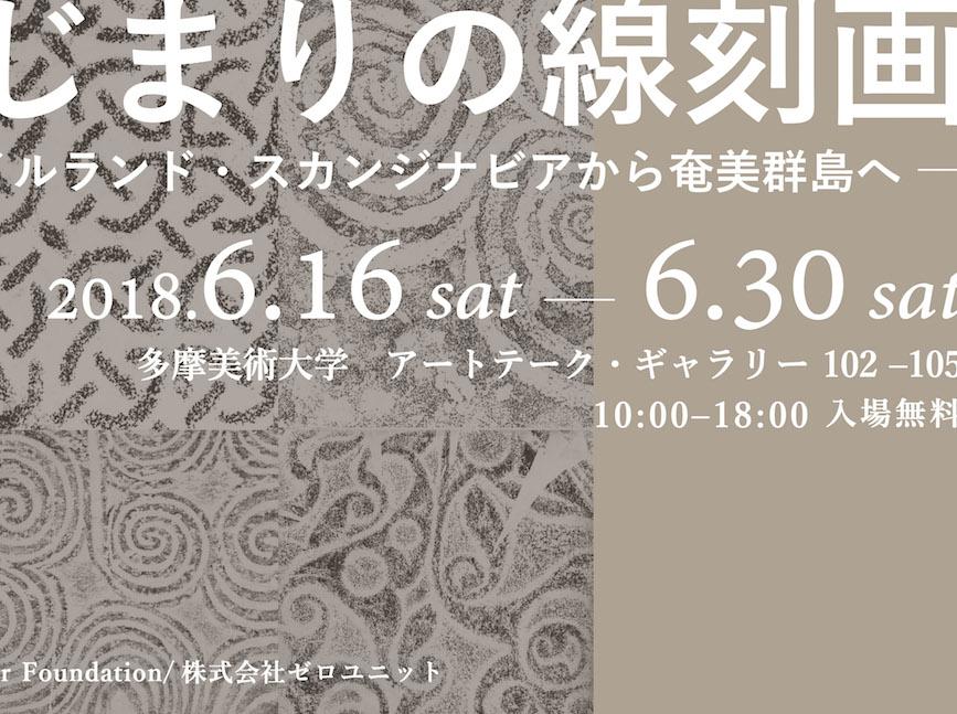 『風景論 変貌する地球と日本の記憶』 港千尋著   レビュー   Book Bang -ブックバン-