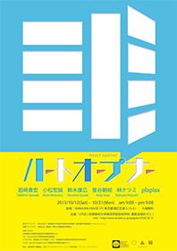 HO−ポスター文字修正0912
