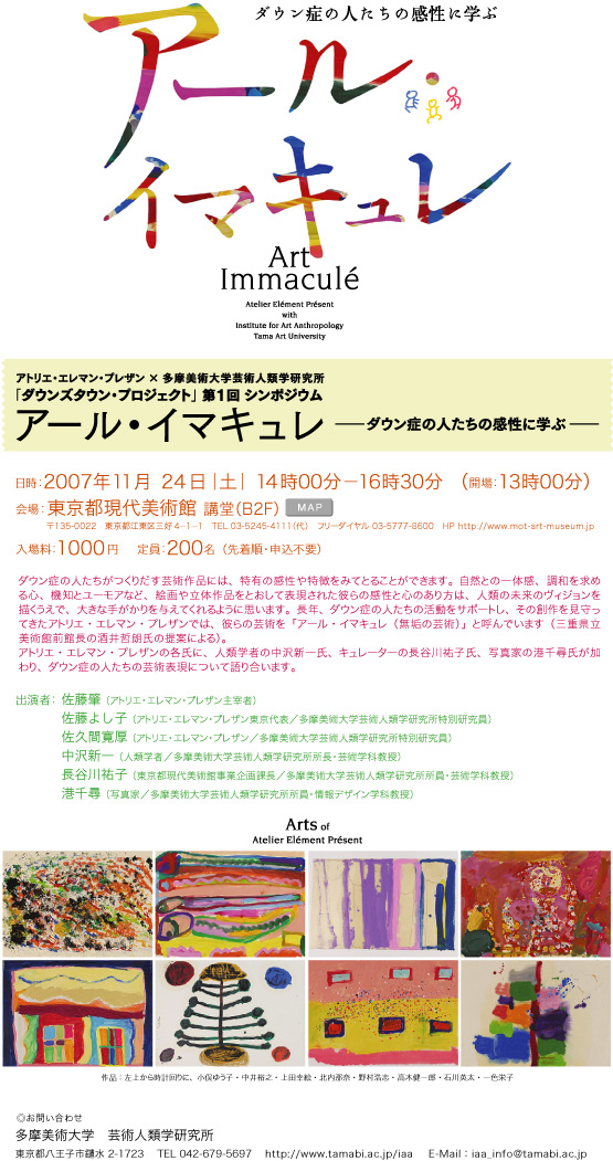 info_art_immacule