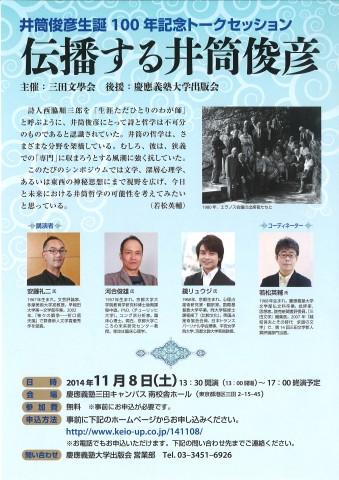 20141108_izutsutoshihiko100