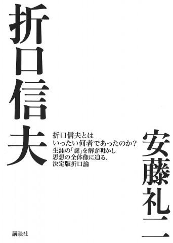 origuchinobuo