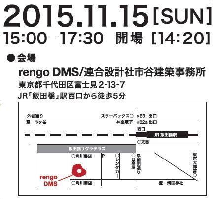 DMmap_rengoDMS