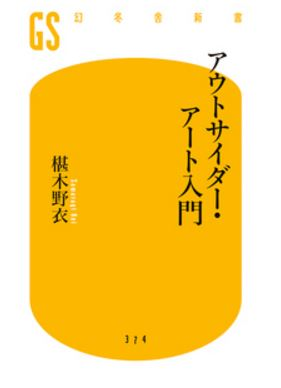 books_sawaragi_201503