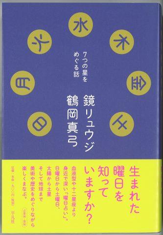 nitchigetu_tsuruoka_book