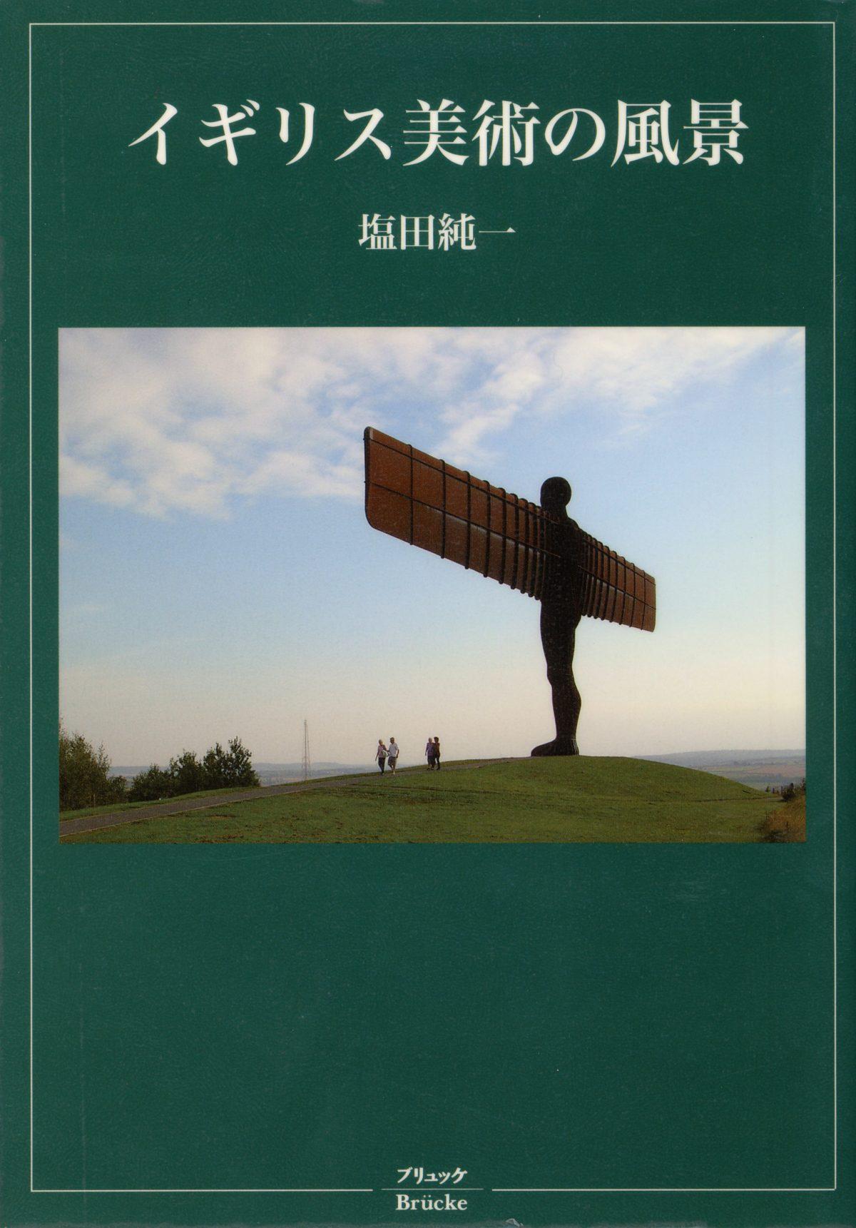 「イギリス美術の風景」ブリュッケ 2007
