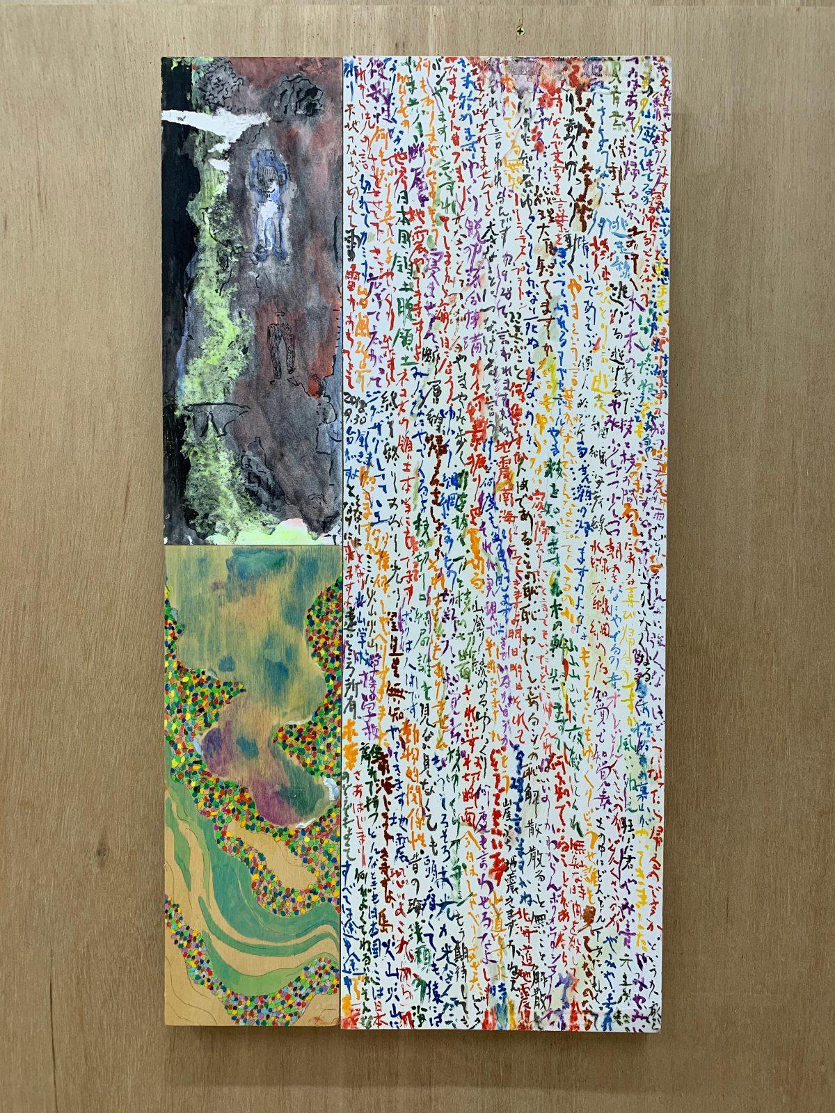 地震 / 60.3×31.3cm / 木製パネルに紙、アクリル、油彩、鉛筆、油性ペン / 2018年
